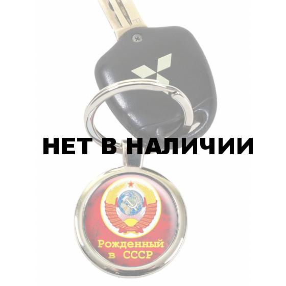 Брелок VoenPro Рождённый в СССР