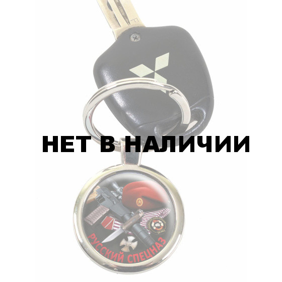 Брелок VoenPro Русский Спецназ