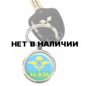 Брелок VoenPro ВДВ России