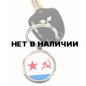 Брелок VoenPro ВМФ СССР