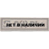 Патч Stich Profi Группа крови с логотипом SP 25х90 мм Цвет: Бежевый, Модель: O I Rh-