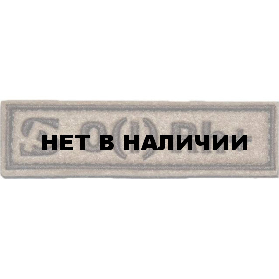 Патч Stich Profi Группа крови с логотипом SP 25х90 мм Цвет: Черный, Модель: O I Rh+