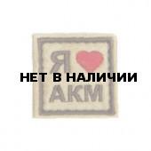 Патч Stich Profi Я люблю АКМ 38х38 мм Цвет: Олива