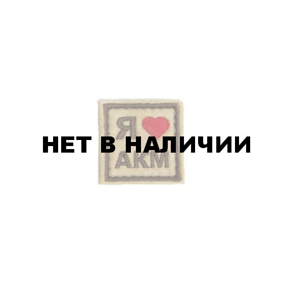 Патч Stich Profi Я люблю АКМ 38х38 мм Цвет: Бежевый
