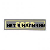 Патч Stich Profi ПВХ СОБР желтый 25х90 мм Цвет: Черный
