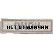 Патч Stich Profi ОМОН 25х90 мм Цвет: Бежевый