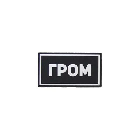 Патч Stich Profi ПВХ ГРОМ белый 50х90 мм Цвет: Черный