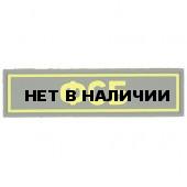 Патч Stich Profi ПВХ ФСБ желтый 25х90 мм Цвет: Олива