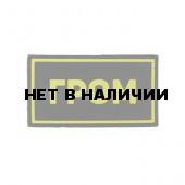 Патч Stich Profi ПВХ ГРОМ желтый 50х90 мм Цвет: Черный
