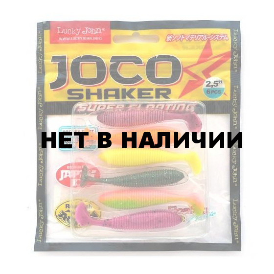 Виброхвосты LUCKY JOHN съедобные LJ Pro Series JOCO SHAKER 2.5in 06.35 MIX 6шт.