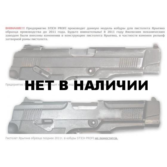 Кобура Stich Profi для пистолета Ярыгина поясная модель №8 Расположение: Левша, Ширина ремня: 40 мм.