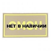 Патч Stich Profi ПВХ ОМОН желтый 50х90 мм Цвет: Бежевый