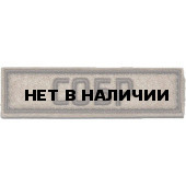 Патч Stich Profi СОБР 25х90 мм Цвет: Бежевый
