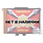 Флаг VoenPro БТВ Танковые войска