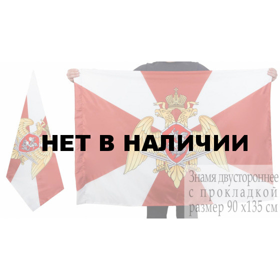 Флаг VoenPro Нацгвардии России