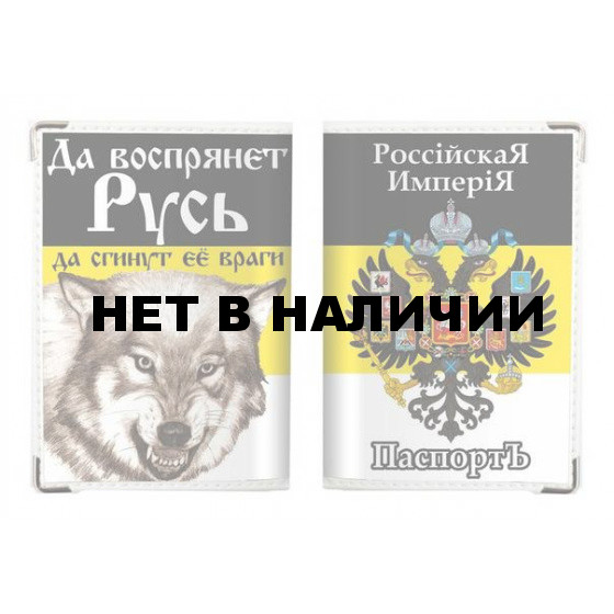 Обложка VoenPro Обложка на Паспорт Да воспрянет Русь, да сгинут её враги