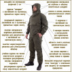 Костюм KE Tactical Горка-4 анорак рип-стоп python