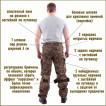 Костюм KE Tactical Снайпер-1 с налокотниками и наколенниками ЕМР