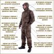 Костюм Снайпер-2 анорак рип-стоп с налокотниками и наколенниками излом