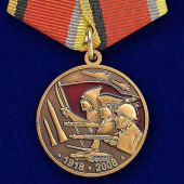 Медаль VoenPro 90 лет Вооруженным силам СССР