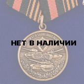 Медаль VoenPro с танками За службу в Танковых войсках