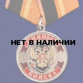 Медаль VoenPro Ветеран Пивных войск