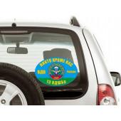 Наклейка VoenPro на авто 13 Десантно-штурмовая бригада ВДВ