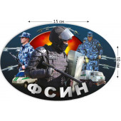 Наклейка VoenPro на авто ФСИН