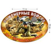 Наклейка VoenPro на авто Инженерные войска