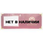 Обложка VoenPro для удостоверения ФСО России