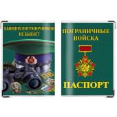 Обложка VoenPro на паспорт Пограничные войска