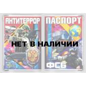 Обложка VoenPro на паспорт ФСБ Антитеррор