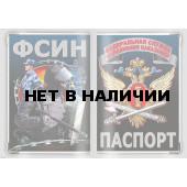 Обложка VoenPro на паспорт ФСИН