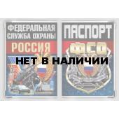 Обложка VoenPro на паспорт ФСО России