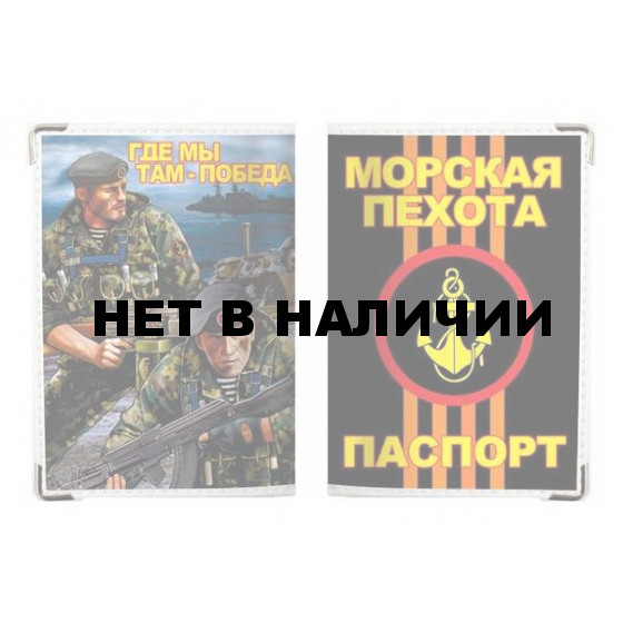 Обложка VoenPro на Паспорт Морская Пехота