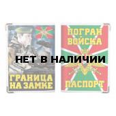 Обложка VoenPro на Паспорт Погранвойска