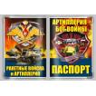 Обложка VoenPro на паспорт Ракетные войска и артиллерия