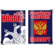 Обложка VoenPro на паспорт RUSSIA Двуглавый орёл