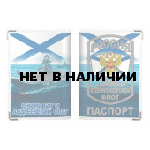 Обложка VoenPro на Паспорт с Андреевским флагом ВМФ России