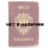 Обложка VoenPro на паспорт с эмблемой ФСО