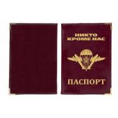 Обложка VoenPro на паспорт с эмблемой ВДВ