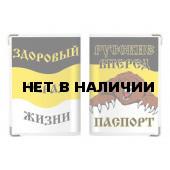Обложка VoenPro на паспорт с Имперским флагом Русские Вперёд ЗОЖ