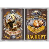 Обложка VoenPro на паспорт Лучший охотник