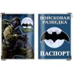 Обложка VoenPro на паспорт Войсковая разведка РФ