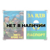 Обложка VoenPro на Паспорт За ВДВ с десантниками