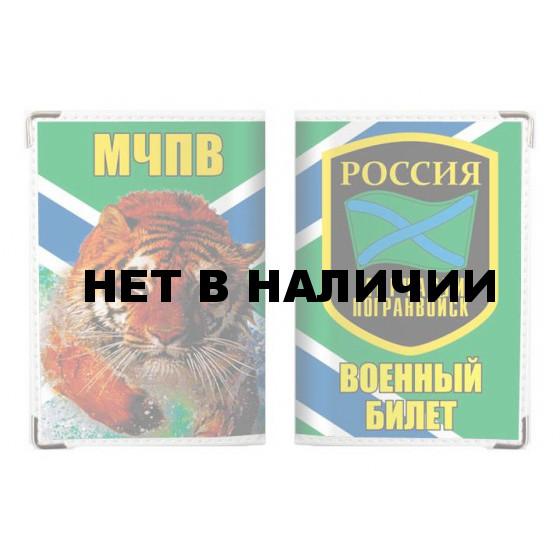 Обложка VoenPro на военный билет Морчасть Погранвойск МЧПВ