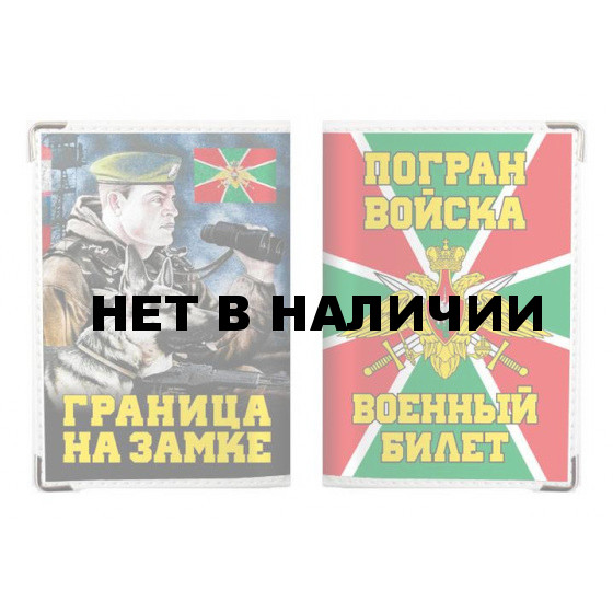 Обложка VoenPro Погранвойска для военного билета