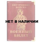 Обложка VoenPro на военный билет Внутренние Войска РФ