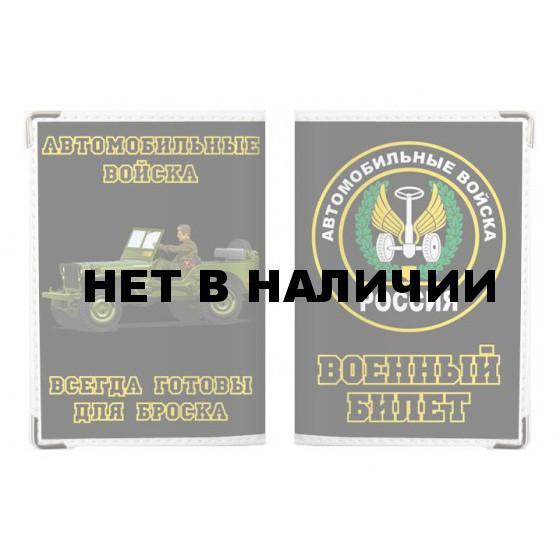 Обложка VoenPro на военный билет Автомобильные войска России