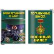 Обложка VoenPro на военный билет Бывших пограничников не бывает